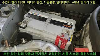 수입차 벤츠 E300 배터리 방전,  시동불량, AGM…