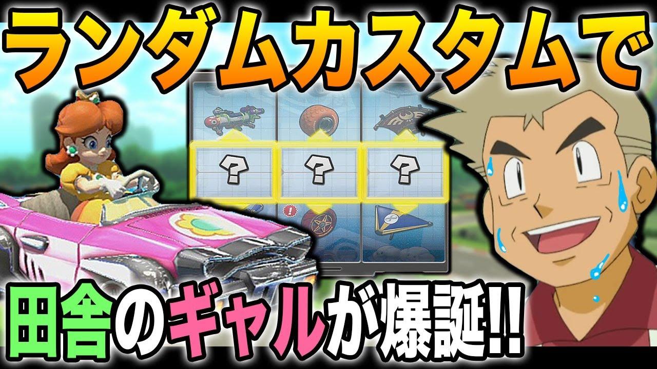 【マリオカート8DX】ランダムで選ばれたカスタムが「田舎のギャル」すぎてヤバいww口の悪いオーキド博士の実況【柊みゅう】