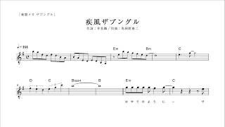 アニソンオンリー2000曲!! ※PDF版を以下のサイトで販売しています。 「アニメソングの楽譜を販売するサイト」 → http://www001.upp.so-net.ne.jp/animegakufu/ 当 ...