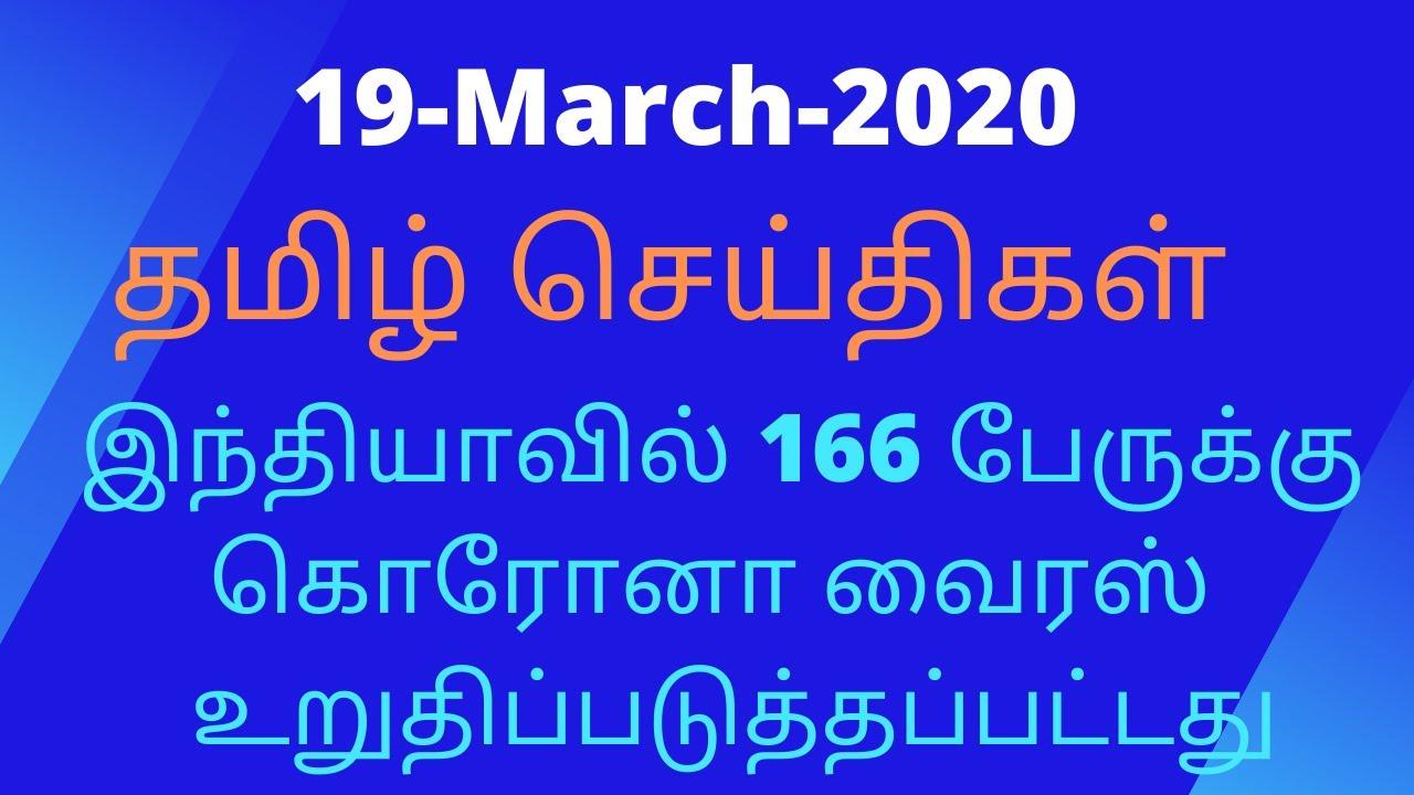 இந்தியாவில் உறுதிப்படுத்தப்பட்ட கொரோனா வைரஸ் வழக்குகளின் எண்ணிக்கை 166 ஆக உயர்கிறது