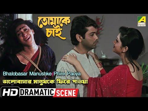 Bhalobasar Manushke Phire