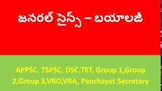 జనరల్ సైన్స్ – బయాలజీ  useful APPSC, TSPSC,DSC,TET,SI,Group 1,Group 2,Group 3,Panchayat Secretary