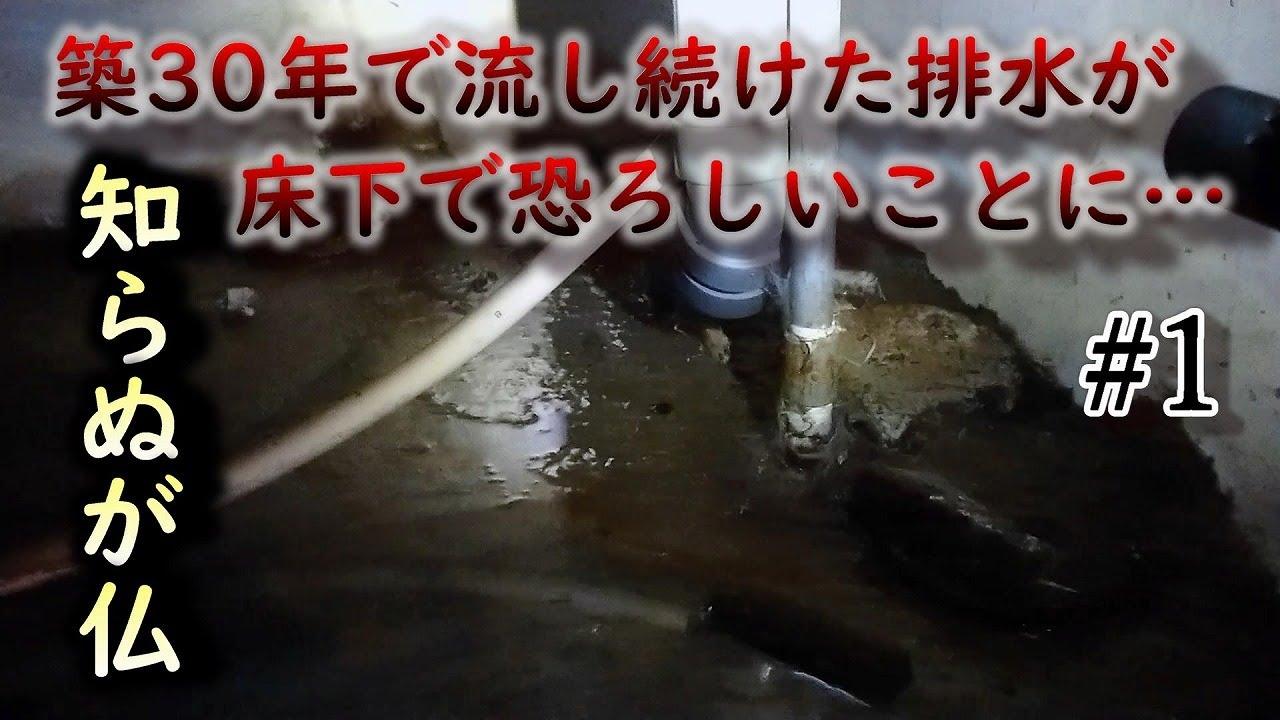 【床下の漏水修理】床下にとんでもないものを流し続けた築30年の家を救う!『排水管修理』