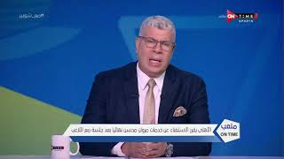 ملعب ONTime - الاهلي يقرر الاستغناء عن خدمات مروان محسن نهائيا بعد جلسة مع اللاعب