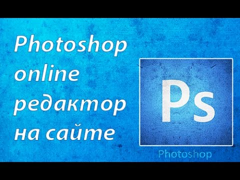 Без скачиванией прграмма для фотошопа