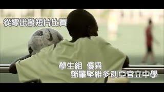 Publication Date: 2016-06-25 | Video Title: 學生組 優異 鄧肇堅維多利亞官立中學