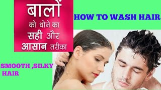 How to wash your hair properly,how to wash your hair correctly,hair,wash hair?