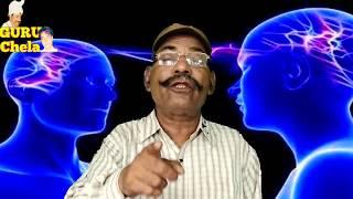 दिमाग पढ़ने का जादू Learn Magic 198NO, Guru Chela Jadugar से व अंधविस्वास मिटायें.