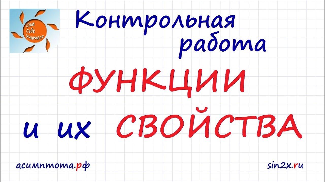 Функции и их свойства Контрольная работа  Функции и их свойства Контрольная работа 1
