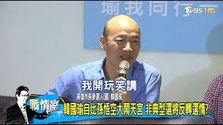國民黨選將韓國瑜、陳學聖稱「像民進黨提名」2018要翻轉地方?少康戰情室 20180802