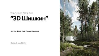 3D Шишкин или Как Иван Иванович 3D Max покорял