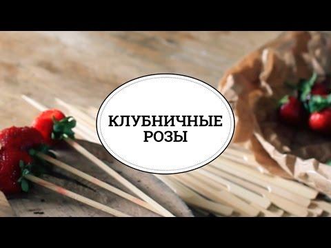 Тортбезе с клубникой
