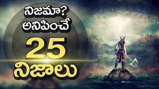 TOP 25 Mind blowing Facts You Never Know | Surprising Facts In Telugu | Unknown Facts Telugu