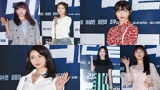 여배우들 총출동!…'리얼'(REAL) VIP 시사회 (아이유, 박신혜, 이세영, 안소희, 나라, 나나, 다솜, 걸스데이, Girl's Day, IU) [