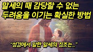 '말세의 징조' 가 다가와도 두려움을 이길수 있는 확실한 방법!!
