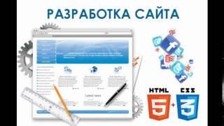 Разработка сайтов Казань(, 2014-12-06T08:59:57.000Z)