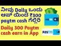 Daily ₹300 Paytm Cash Earn in Your Mobile| online Earn money bulb smash |KVM creation| Kannada