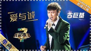 古巨基《爱与诚》:live版 - 单曲纯享《我是歌手3》I AM A SINGER 3【歌手官方音乐频道】