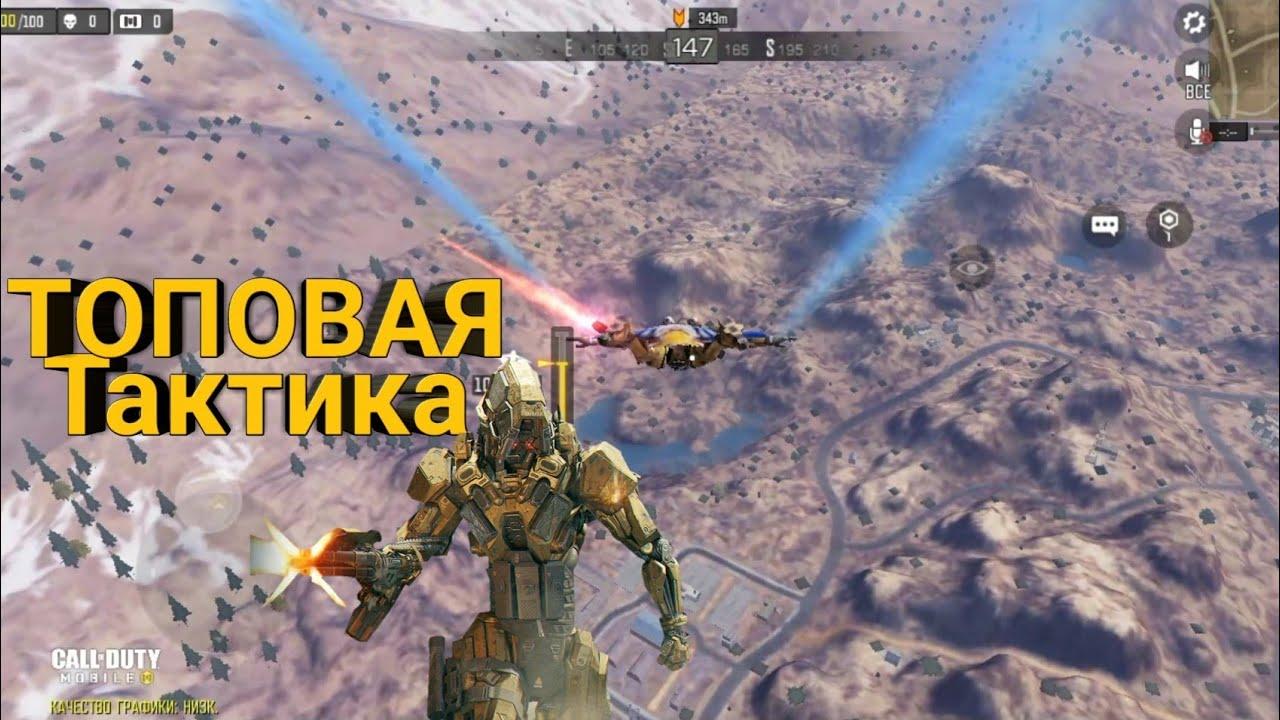 тактика для снайпера в королевский битве Call Of Duty Mobile