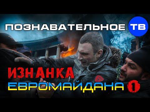 Изнанка Евромайдана 1 (Познавательное ТВ, Владимир Рогов)