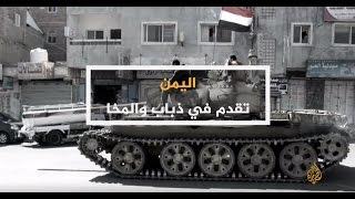 الحصاد- اليمن.. تقدم في ذباب والمخا