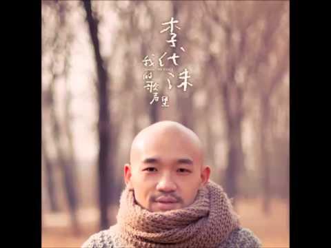 李代沫 - 《我的歌聲裡》 - 感恩的心
