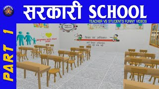 MAKE JOKE ON :- SARKARI SCHOOL || TEACHER VS STUDENT (KOMEDY KE KING NEW VIDEO)