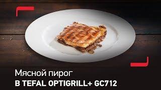 Мясной пирог с темным пивом Tefal Optigrill GC712 с насадкой для запекания XA7228