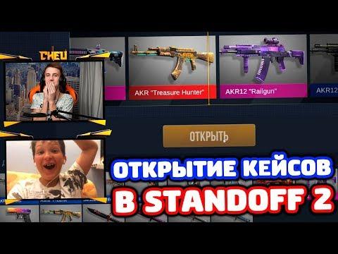 ВЫБИВАЮ ТОП ОРУЖИЯ ПОДПИСЧИКУ В STANDOFF 2!