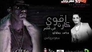 """أغنية """"أقوى كارت في مصر"""" لمحمد رمضان - كاملة   توزيع عيد سيطره  مهرجانات 2018"""