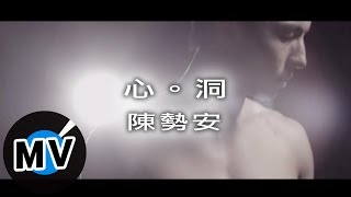 陳勢安 Andrew Tan - 心˙洞 (官方版MV)