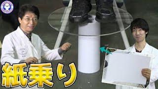 【身近な科学】紙に乗れる?円柱はとても丈夫な形!【アルミ缶乗り後編】 / 米村でんじろう[公式]/science experiments
