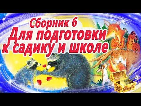 Мультфильм про адаптацию к детскому саду