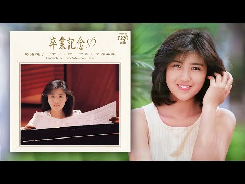 菊池桃子 Kikuchi Momoko ー Graduation Memories (Piano and Orchestra) [FULL ALBUM+missing track]