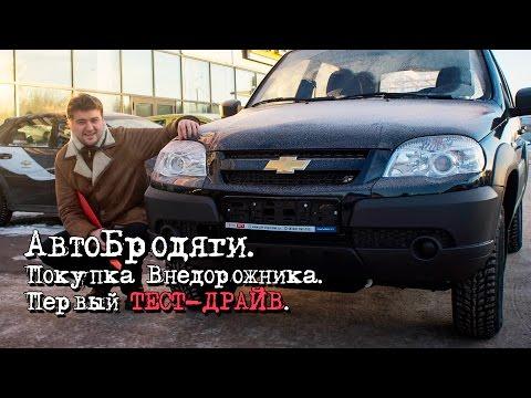Покупка нового Внедорожника. Первый ТЕСТ-ДРАЙВ на механике.