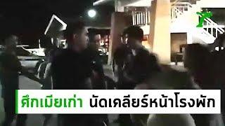 ศึกเมียเก่า-ใหม่พาญาติตบกันนัวหน้าโรงพัก-19-06-62-ข่าวเที่ยงไทยรัฐ