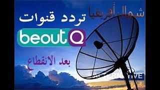 التردد الجديد لقنوات بي أوت كيو في شمال افريقيا
