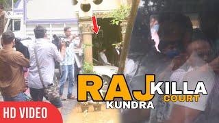 Raj Kundra को Crime Branch ने किया Killa Court में पेश   Latest Video
