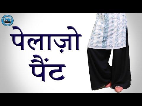 Palazzo Pant | Cutting & Stitching (Hindi) | BST thumbnail