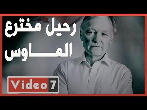 كليك أخيرة للوداع .. رحيل مخترع -الماوس-  - 19:58-2020 / 8 / 3