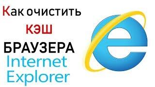 Как очистить кэш браузера Internet Explorer браузер интернет эксплорер очистка истории