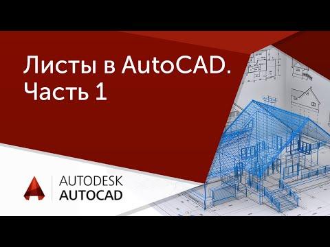 [Урок AutoCAD] Листы в Автокад. Часть 1