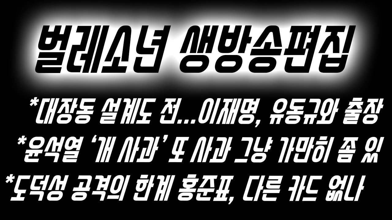 [10.22 BBTV] 정권교체 기원 술방 윤이든 홍이든 가즈아
