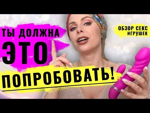 Обзор секс игрушек для женской ... Расскажу и покажу как выбрать вибратор
