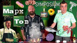 Марк Тов - История успеха. Кейтеринг. Молекулярная кухня. Фуд шоу и рецепты | SYMPOSIUM #30