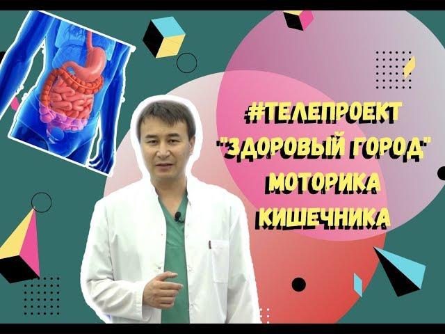 #телепроект #здоровыйгород #моторика #кишечника