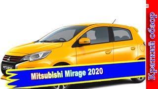 Авто обзор - Mitsubishi Mirage 2020: рестайлинг компактного хэтчбека
