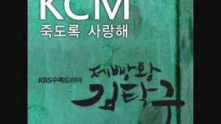 Cover images KCM - 죽도록 사랑해 (Feat. Soul Dive)