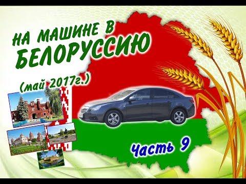 На машине в Белоруссию 2017 г. Часть 9. (Граница Россия-Белоруссия /Дорога в Брест )