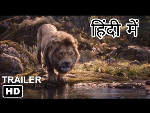 The Lion King Official Trailer | Hindi | Cool Dub